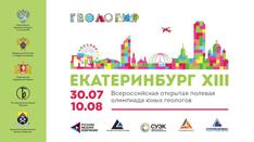 XIII Всероссийская открытая полевая олимпиада юных геологов в Свердловской области